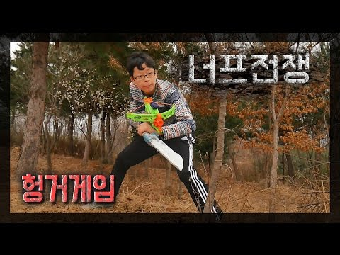 너프전쟁 : 헝거게임 [Nerf War : The Hunger Games] // 코너 Korner