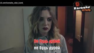 Elvira T    Не будь дурой Караоке HD Клип