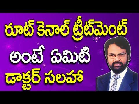 రూట్ కెనాల్ ట్రీట్మెంట్అంటే ఏమిటి | Root Canal | Dental Problems Telugu | Dentistry- DR RAO'S DENTAL