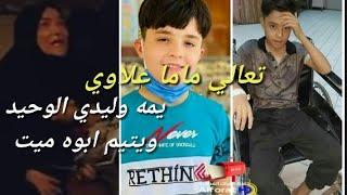 Gambar cover لحظة وفاة الطفل اليتيم علاوي ابن ذي قار بسبب المرض ابكى ملايين العراقيين😰😭😭