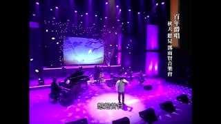 triosence ft. Xiao Huang Chi - Taiwan Centennial Concert (medley)
