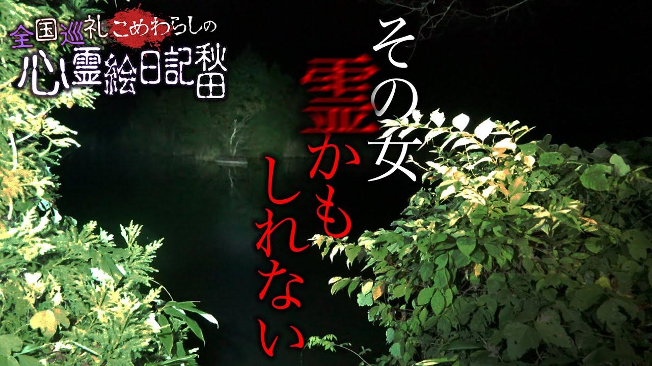 【心霊】公園に突如ある不自然な階段、栗山池への誘いin秋田その3