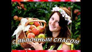 Красивое Поздравление С Яблочным Спасом🌷 19 августа Преображение Господне поздравления на праздник