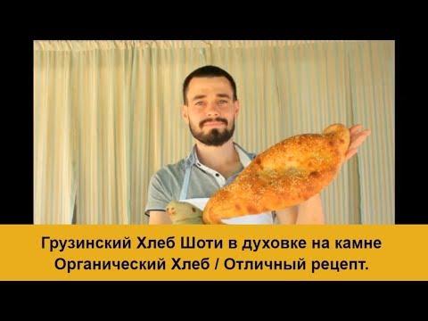 Грузинский Хлеб Шоти в духовке на камне / The Shoti Bread On The Stone