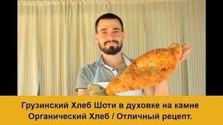Грузинский Хлеб Шоти в духовке на камне. / The Shoti bread on the stone