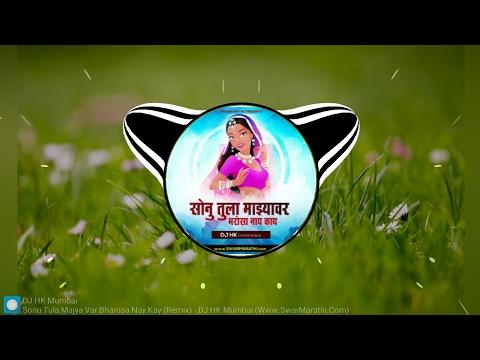 Sonu-Tula-Majya-Var-Bharosa-Nay-Kay-Remix-DJ-HK-Mumbai || DJs OF Mumbai ||