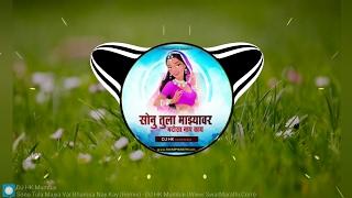 Sonu-Tula-Majya-Var-Bharosa-Nay-Kay-Remix-DJ-HK-Mumbai    DJs OF Mumbai   
