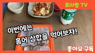 [회사랑 TV_Sashimi love] 홍어 삼합을 먹…