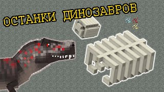 Крайности Minecraft: КОСТИ ДИНОЗАВРОВ