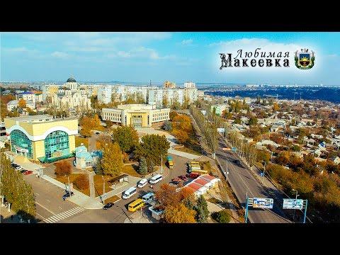 знакомства украина макеевка