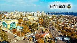 видео Мапа Макеєвки