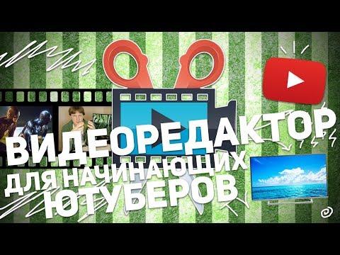 MOVAVI VIDEO EDITOR: ВИДЕОРЕДАКТОР ДЛЯ НАЧИНАЮЩИХ ЮТУБЕРОВ