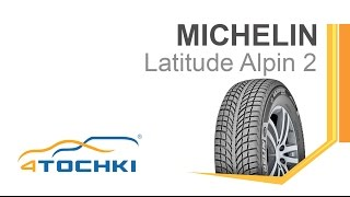 Зимняя шина Michelin Latitude Alpin 2 - 4 точки. Шины и диски 4точки - Wheels & Tyres(, 2015-08-06T14:44:22.000Z)