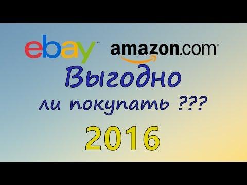 Ebay и Amazon, Выгодно ли покупать в 2016 году?