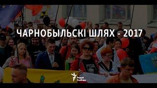 Чарнобыльскі шлях-2017. УЖЫВУЮ | Чернобыльский шлях-2017. ПРЯМАЯ ТРАНСЛЯЦИЯ