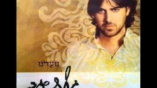 גלעד שגב - אל מסתתר - Gilad Segev