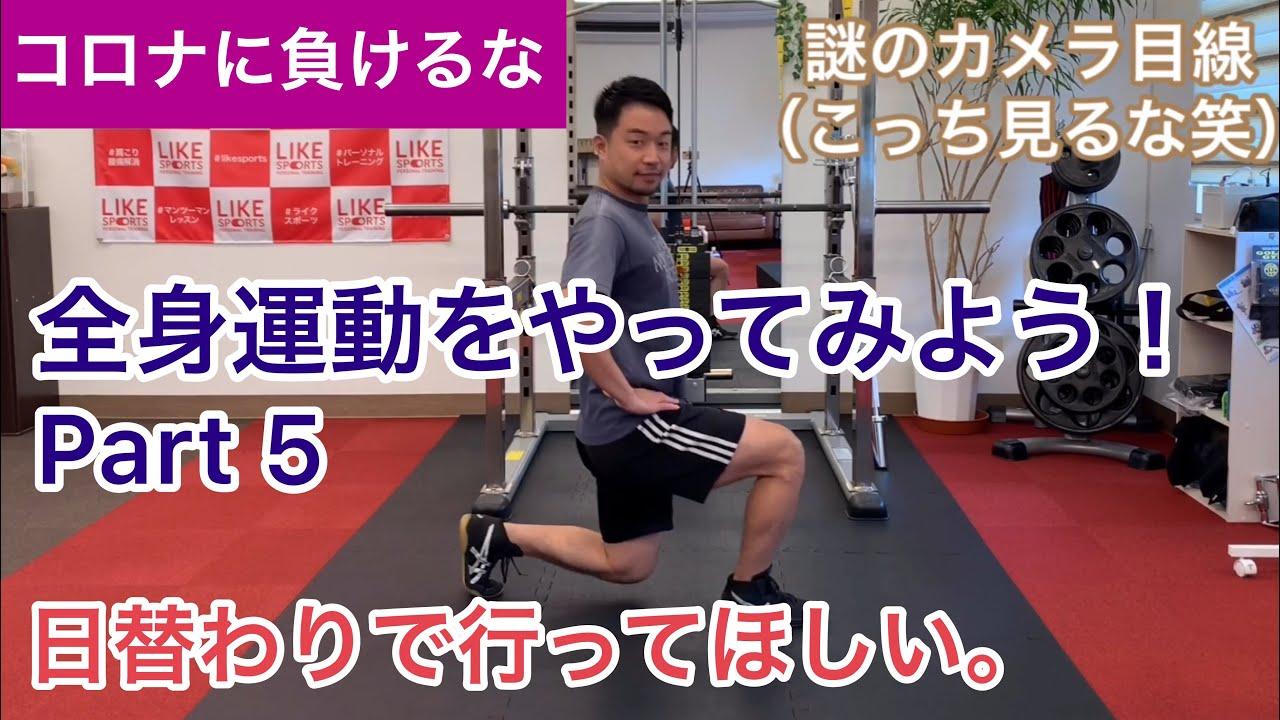 コロナに負けるな!全身運動動画第5弾!