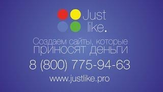 Студия сайтов JustLike. Разработка сайтов в Перми, которые приносят вам прибыль!(Почему 90% заказчиков становятся нашими постоянными клиентами? 1. Мы делаем сайты, которые не просто «висят»..., 2014-04-01T20:31:01.000Z)