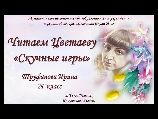 Изображение предпросмотра прочтения – ИринаТруфанова читает произведение «Скучные игры» М.И.Цветаевой