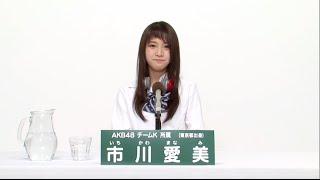 AKB48 45thシングル 選抜総選挙 アピールコメント AKB48 チームK所属 市...