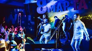 Интонация & Та Сторона ( Видеоотчёт с концерта в Москве 08.03.2017г.)