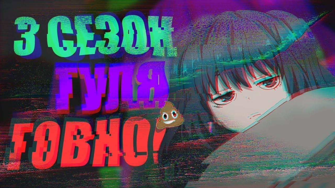 Манга «tokyo ghoul» создана суи исидой. Впервые была опубликована 8 сентября 2011 в 41-ом номере weekly shonen jump, а финал манги состоялся 18 сентября 2014 в 42-ом номере. Манга объединена в 14 танкобонов, выходивших между 17 февраля 2012 и 17 октября.