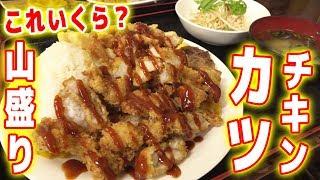 山盛りチキンカツ定食が650円で食べられる!?【沖縄観光/うるま】