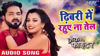 आ गया pawan singh ka hit song 2019 ka krek fighter film ka gana ढिबरी मे रहुए ना तेल dhibari me tel