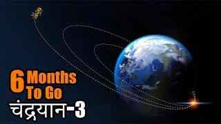 चंद्रयान 3 लॉन्च हो रहा है सिर्फ 6 महीने में (Chandrayaan-3)