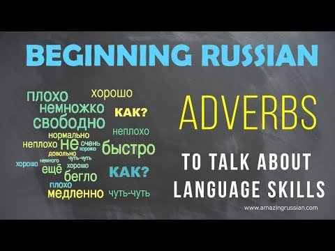 Beginning Russian: Adverbs to Talk About Language Skills