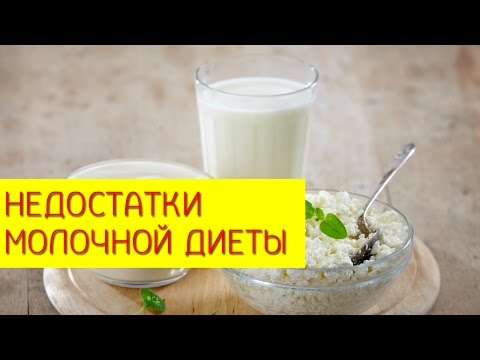 Молочная диета для похудения на 5 дней: за и против