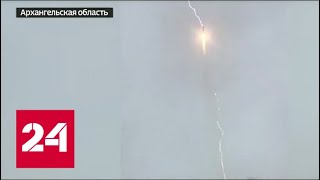 Появилось видео удара молнии в ракету Союз-2.1б - Россия 24