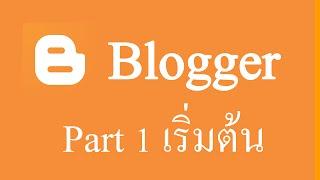 blogger Part 1 เริ่มต้น