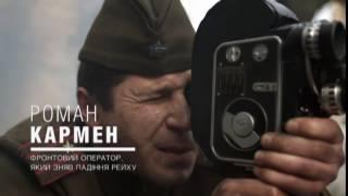 Украинцы в истории Второй мировой войны — документальный фильм