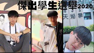 Publication Date: 2020-07-08 | Video Title: 2019-2020可道中學傑出學生選舉