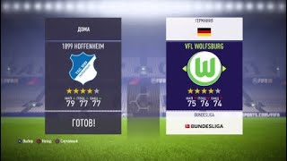 Хоффенхайм фольсбург прогноз на матч и ставки на спорт