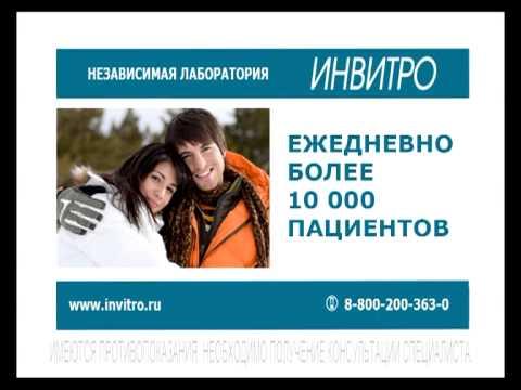 ИНВИТРО в Кропоткин