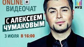 Видеочат со звездой на МУЗ-ТВ: Алексей Чумаков