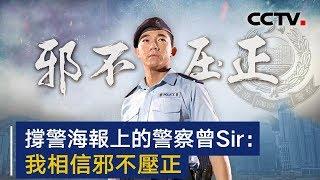 撑警海报上的警察曾Sir:我相信邪不压正 | CCTV
