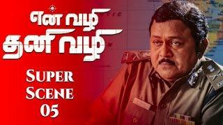 En Vazhi Thani Vazhi Tamil Movie | Scene 5 | RK | Poonam Kaur
