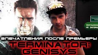 Терминатор: Генезис (Впечатления после премьеры) 1.07.2015