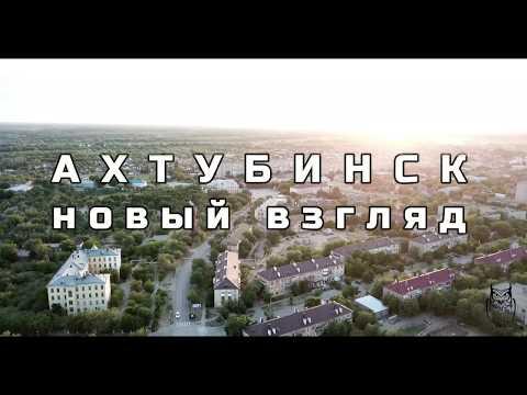 Ахтубинск Новый Взгляд