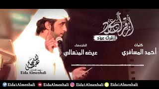 عيضه المنهالي - ازقرك عود (حصرياً) | 2017