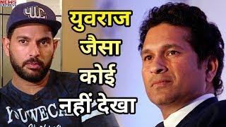 Sachin Tendulkar ने Yuvraj Singh के बारे में बोल दी बड़ी बात