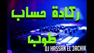 Reggada Hsab ambiance nayda[Mix Hassan El 3achik]ركادة حساب نايضة (الشاب رشيد )