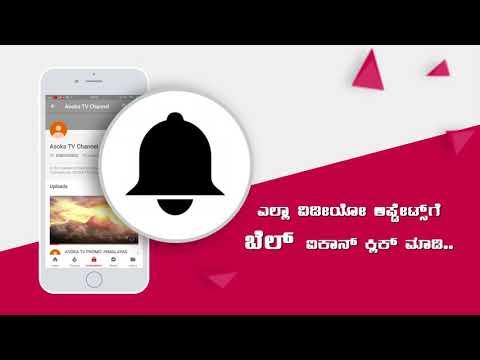 Asoka TV Facebook and Youtube Promotion Kannada