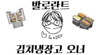 [발로란트] 김치냉장고…