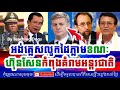 Cambodia News Today RFI Radio France International Khmer Morning Tuesday 09/05/2017