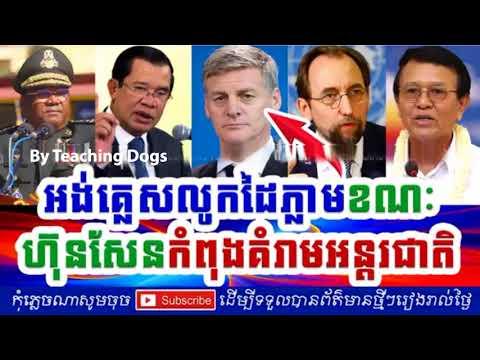Cambodia News Today RFI Radio France International Khmer Morning Tuesday 09/05/2017