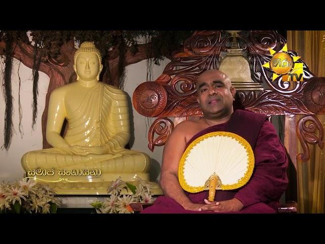 Hiru TV Samaja Sangayana | EP 692 | 2020-09-28